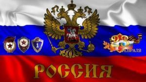 Поздравляем с 23 февраля — Днем защитника Отечества!
